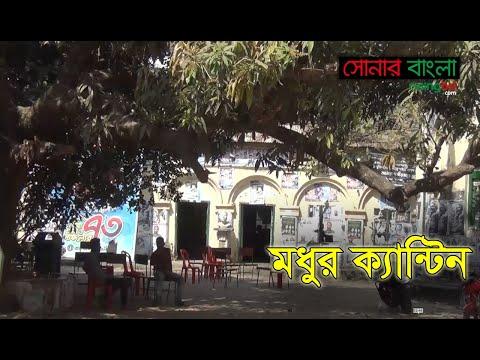 মধুর ক্যান্টিন | সোনার বাংলা