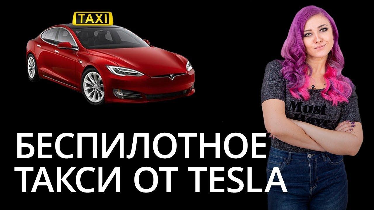 Новости высоких технологий: Беспилотное такси от Tesla