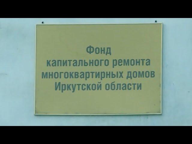 В городе открылось отделение Фонда капремонта