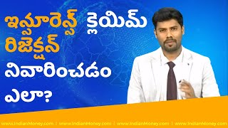 How to Avoid Insurance Claim Rejection? | Money Doctor Show Telugu EP 276
