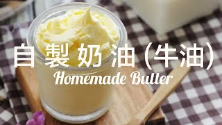 【Eng Sub】手工發酵奶油  沒想到還可以這樣做 How to Make Cultured Butter, Clarified Butter, Brown Butter at Home