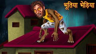भूतिया भेड़िया | Ghost Werewolf | Hindi Stories | Kahaniya in Hindi | Moral Stories | Horror Stories
