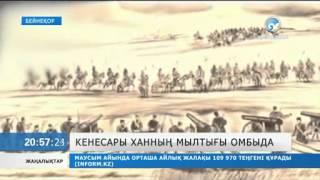 Кенесары ханның мылтығы Омбының өлкелік тарихи-әдеби мұражайында сақтаулы