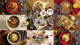 ‧ Video Production & Color Grading Project ‧感受澳門‧美食式廣告 ‧ Experience Macao‧Gourmet Style TVC