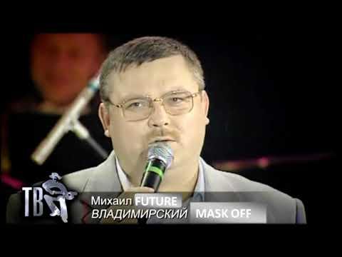Михаил Круг - Владимирский Централ (feat. Future) [Михаил Future - Владимирский Mask off]