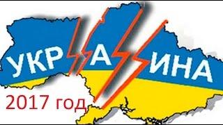 Развал Украины новости 2017 год