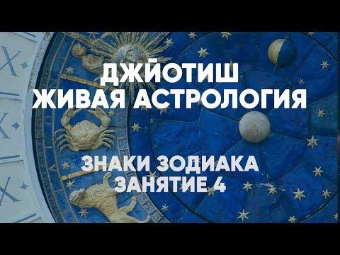 Видео курс по астрологии
