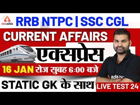 16 January Current Affairs 2020 | Today Current Affairs 2020 | SSC, Railway, NTPC Static GK