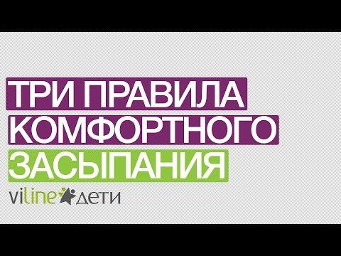 Катя Гранит - 3 правила комфортного засыпания