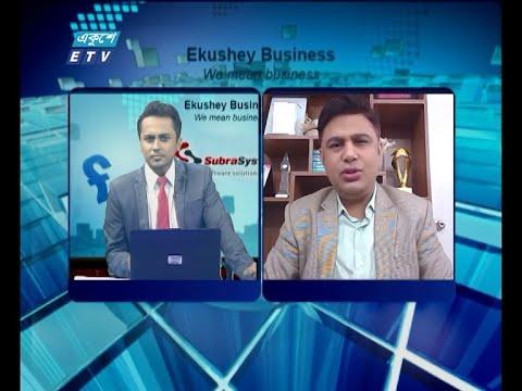Ekushey Business || একুশে বিজনেস || 24 June 2021 || ETV Business