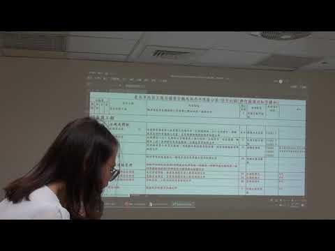 臺南市政府工務局1080823(上午)分類號修訂會