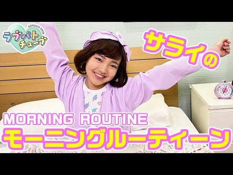 【ラブパトチューブ】大注目!サライのモーニングルーティーン♡【ラブパトリーナ】