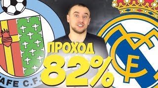 Хетафе Реал Мадрид Прогноз / Прогнозы На Спорт / Мадридское Дерби