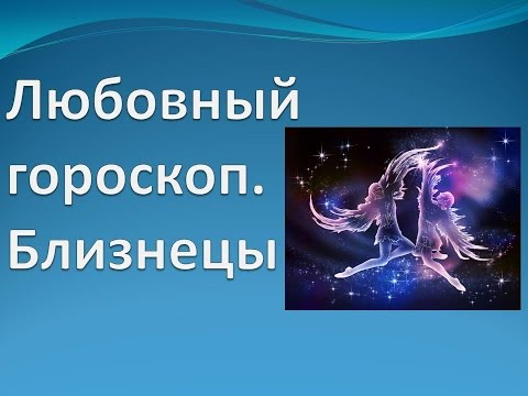 Гороскоп знак зодиака тельца на завтра