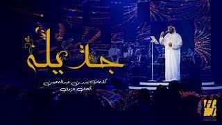 تحميل اغاني حسين الجسمي - جديله (حصرياً) | 2018 MP3