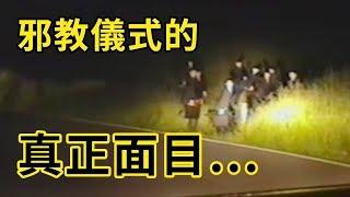 【都市傳說真相】夜半驚遇惡魔召喚儀式?!|PowPow