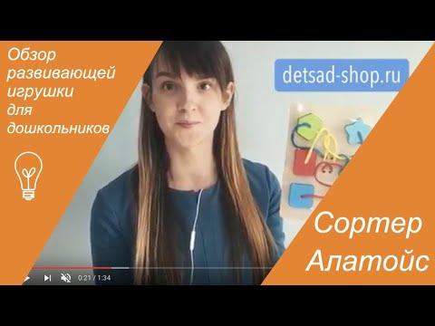 Сортер алатойс видео обзор