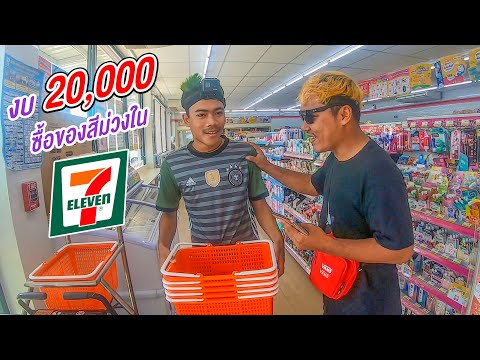 งบ 20,000 ซื้อแต่ขนมสีม่วงในเซเว่น| พี่นุสายเปย์ ep.2