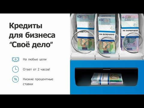 Кредиты для бизнеса в Paritetbank