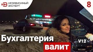 БУХГАЛТЕРИЯ НАВАЛИВАЕТ БОКОМ!!))- Бумер V12 по Халяве ДЛЯ ПОДПИСЧИКОВ#8