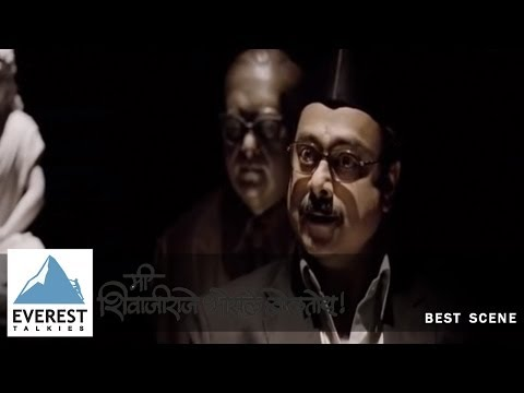 Mee Shivaji Bhosale Boltoy Movie