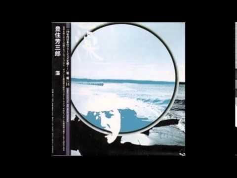Sabu Toyozumi -- Water Weed (Complete Album) online metal music video by SABU TOYOZUMI