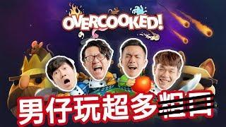 【Gameplay】Overcooked煮阿鎔!(含粗口,正!)│歡樂馬介休│