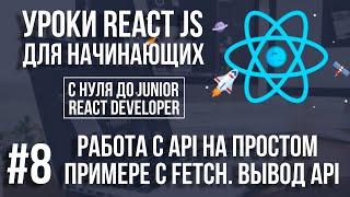 Уроки React JS - Работа с API на примере. Fetch запрос Api