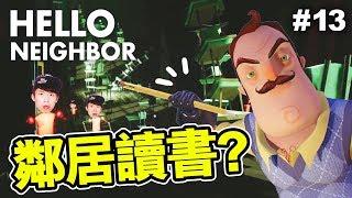 鄰居是怎樣讀書的?學校中的「神秘人物」!?:Hello Neighbor BETA1 END #13