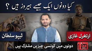 Ertugrul vs Tipu Sultan   Kya dono eik jesy heros han   Abid Iqbal Khari   IM Tv