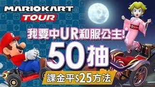 【50抽會有幾多UR ?】新巡迴賽我要抽中UR和服公主 + 課金平 $25 方法 《Mario Kart Tour》