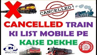 CANCELLED TRAIN KI LIST MOBILE PE KAISE DEKHE I How to see Indian Railway Cancelled train list