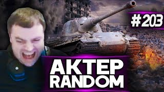 АкТер vs Random #203   МАЛЫШ С ПУШКОЙ!