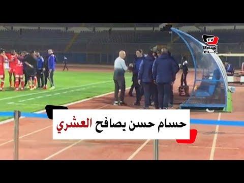 حسام حسن يصافح طارق العشري وجهاز «الحرس» قبل بداية المباراة