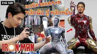 เมื่อ #กอล์ฟพิชญะ เนรมิต Ironman หลักพันสู่หลักหมื่น (Turns $200 ironman into $2,000) Ironman Snap