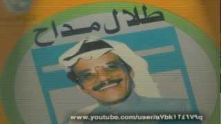 طلال مداح / ماعندي استعداد : جلسة
