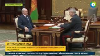 Оптимизация МВД: Лукашенко заявил о сокращении штата ведомства - МИР24
