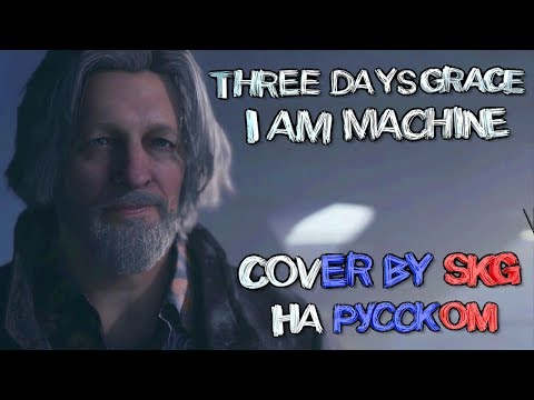 Three Days Grace – I Am Machine (COVER BY SKG НА РУССКОМ)