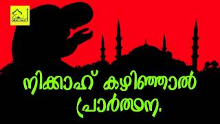 Islamic Prayer:  നിക്കാഹ് കഴിഞ്ഞാൽ വേണ്ട പ്രാർത്ഥന
