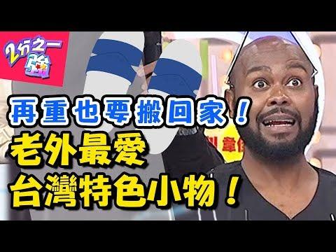 哪些台灣特色小物最實用?「這東西」竟被老外票選第一名?!