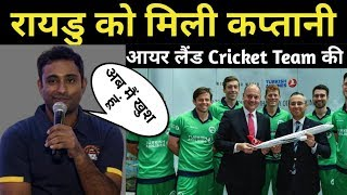 Ambati Rayudy Ireland Cricket Team से खेलेंगे