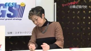 第37話 米中代理アコーディオン戦争 【CGS 宮脇淳子】