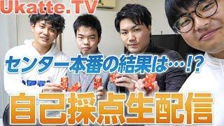 センター試験自己採点生配信!ふーみん桜の会の運命は!?【Ukatte.TV】