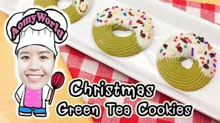 คุกกี้ชาเขียว วันคริสต์มาส | Christmas Wreath Green Tea Cookies | ออมมี่ เข้าครัว | Aomyworld