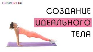 4 упражнения для создания идеального тела