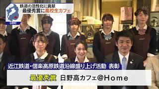 2月16日 びわ湖放送ニュース