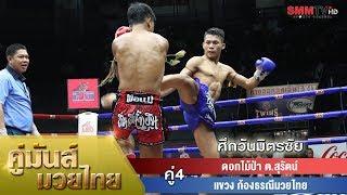 คู่4 ดอกไม้ป่า ต.สุรัตน์ VS แขวง ก้องธรณีมวยไทย (DokmaiPa - Khwaeng)