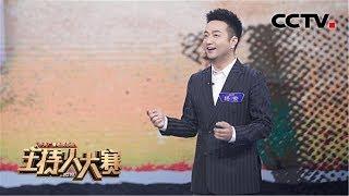 [2019主持人大赛] EP5 杨安:本硕博三次跨界 听他讲马原你绝不会睡着 | CCTV