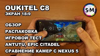 Смартфон Oukitel C8 Pink от компании Cthp - видео 3