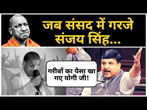 जब भरी Rajya Sabha में Sanjay Singh ने Yogi और BJP के Corruption को किया Expose | जमकर लताड़ा